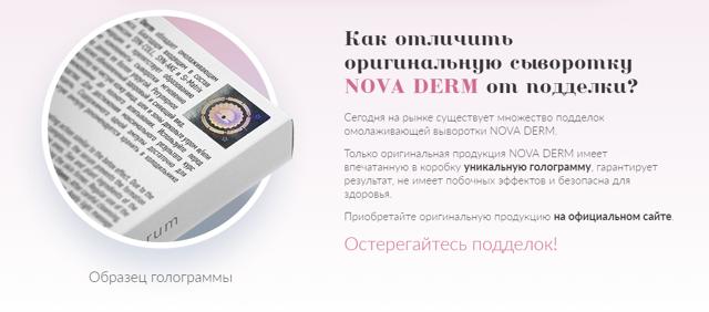 Омолаживающая сыворотка noia derm: обзор, отзывы, где купить, цена
