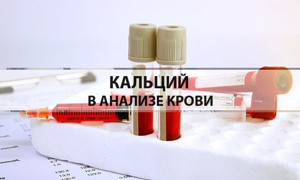 Норма кальция в крови, причины повышения и понижения