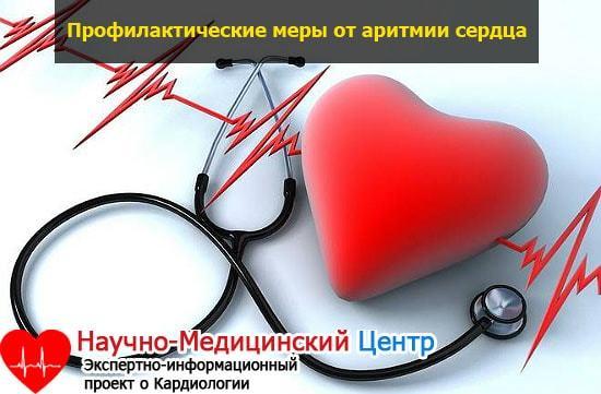 Аритмия сердца — Что это такое? Симптомы и методы лечения, основные причины, советы кардиолога