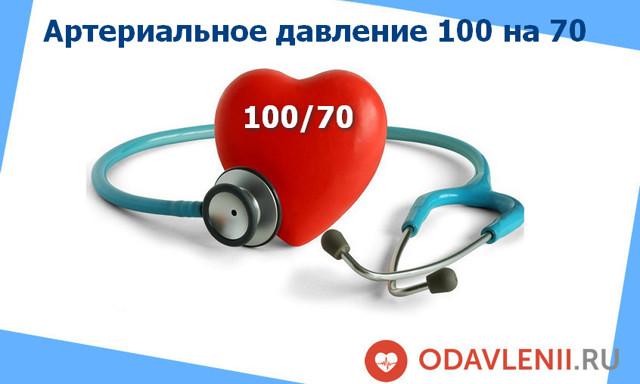 Давление 100 на 70: что это значит и что делать если пульс 100
