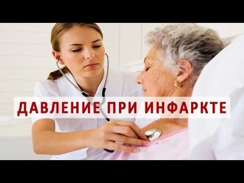 Давление при инфаркте — Признаки низкого или высокого артериального давления и методы лечения, советы врачей