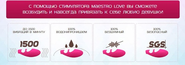Сквиртмашина maestro love: купить, отзывы, цена