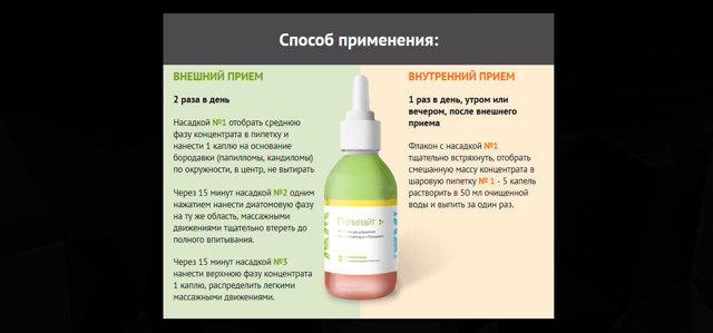 Папилайт Комфорт от ВПЧ: где купить, цена в аптеке, отзывы