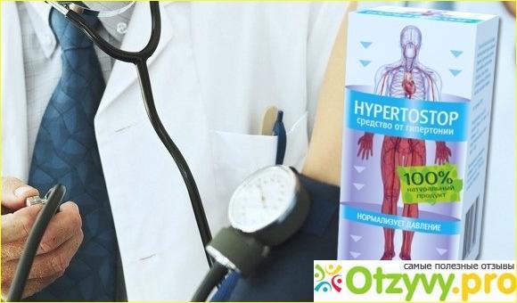Гиперстоп (hypertostop) от гипертонии: развод ли и проверка подлинности (отзывы)