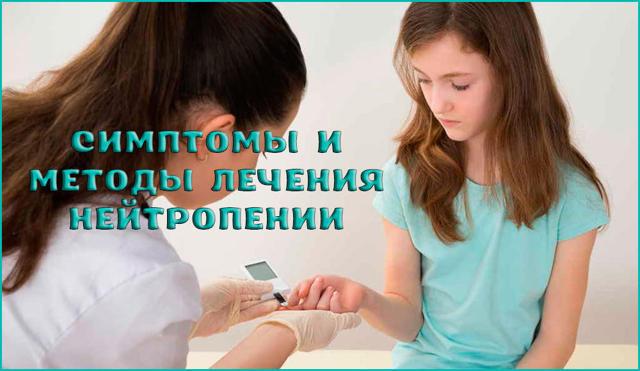 Нейтропения: что это, причины, виды, симптомы и лечение