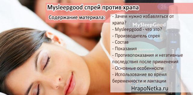 Спрей mysleepgood: где купить, реальные отзывы, инсутркция