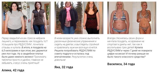 Редуслим для похудения: развод, отзывы, цена, инструкция