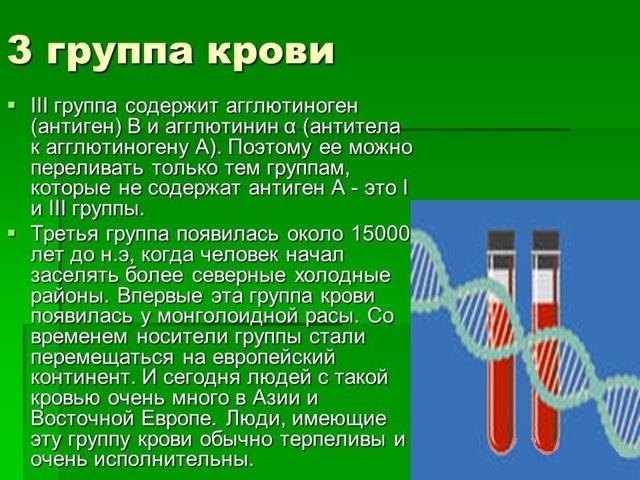 3 группа крови (положительная и отрицательная) - совместимость ребенка и правильное питание