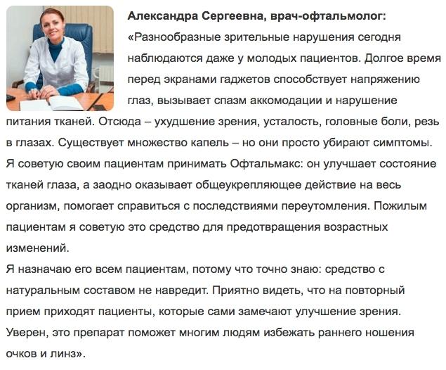 Офтальмакс для глаз: обман, отзывы, производитель, инструкция