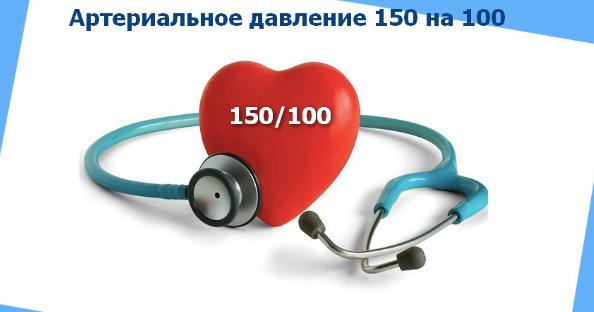 Давление 150 на 100: причины и что нужно делать, чтобы снизить