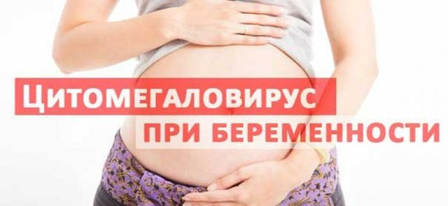 Цитомегаловирусная инфекция: симптомы, лечение ЦМВИ у женщин